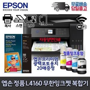 엡손 정품 L4160 무한잉크젯 복합기프린터/ 잉크포함 T