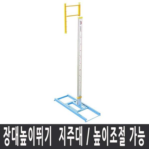 장대높이뛰기지주대/알루미늄 배관/강철베이스/다우리