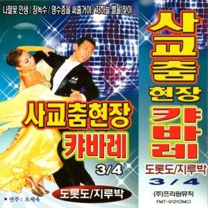 카세트테이프 사교춤 현장 캬바레 34 도롯도 지루박 / 당일발송 / 묶음배송 가능