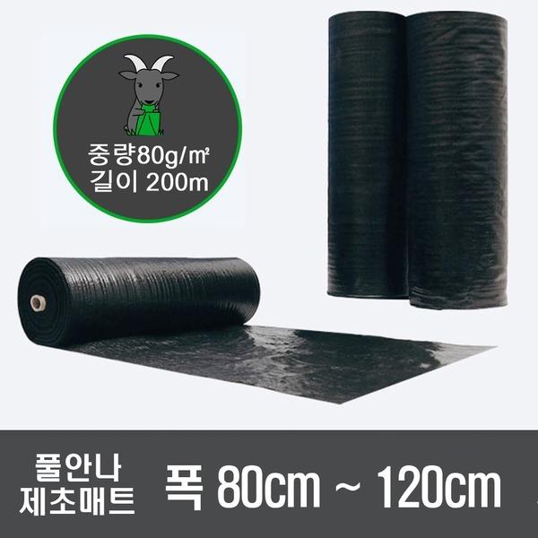 (폭80cm~1.2m)제초매트/마대재질/농사용/잡초방지