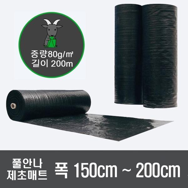 (폭1.5m~2m)제초매트/마대재질/농사용/잡초방지