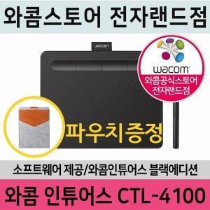 디지털빅세일가 78200원/와콤타블렛CTL-4100