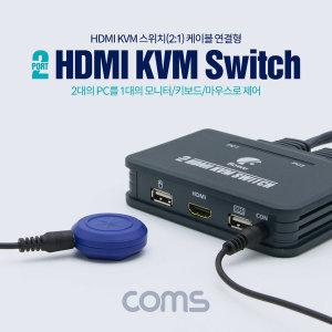 BT268 Coms 2포트 HDMI KVM 스위치(2:1) 케이블 연결