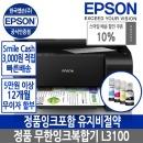 EOPI 엡손복합기 엡손 L3100 무한잉크복합기/프린터