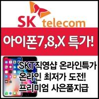 SKT 아이폰7/ 8 / X 온라인특가 프리미엄 사은품지급