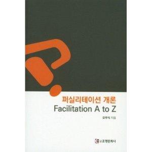 퍼실리테이션 개론: Facilitation A to Z