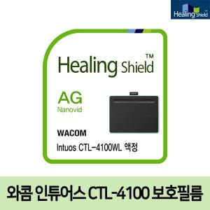 힐링쉴드보호필름 +부착신청/와콤CTL-4100/CTL-4100WL