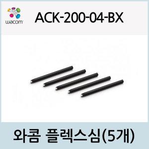 와콤 펜심 플렉스심 ack-20003 전자랜드점