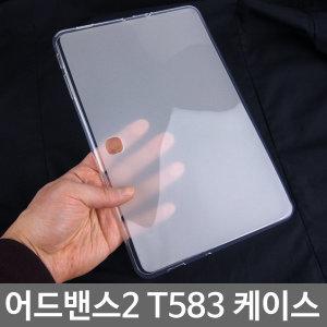 갤럭시탭 어드밴스2 10.1/TE01 소프트젤리케이스/T583