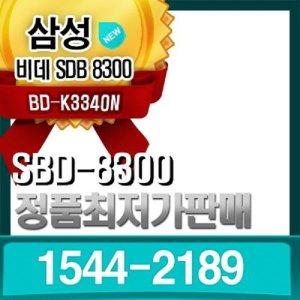 SBD-8300/SBD-8100/삼성프리미엄비데/1544-2189