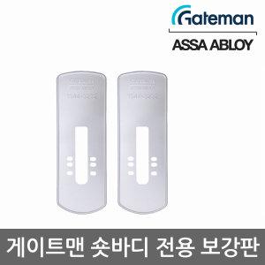 게이트맨 보강판(숏바디용)