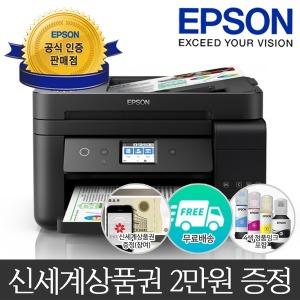 엡손 L6190 정품 무한잉크복합기/팩스복합기 잉크포함