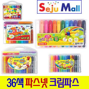 (동아 - 아모스 ) 36색 파스넷 색연필 크림색연필