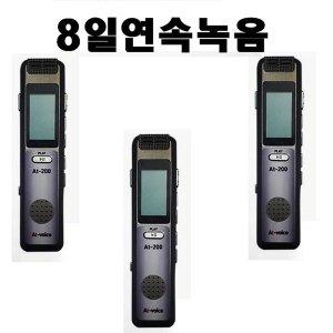 8일간 음성감지녹음 AT200 증거용 차량용 휴대용