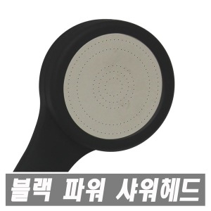 고급 샤워헤드 기능 샤워기헤드 수압상승샤워기 절수