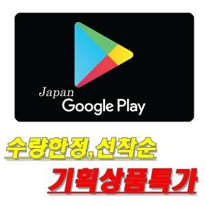 (즉시발송) 일본 구글플레이 카드 20000엔 google