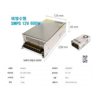 비방수 SMPS 600W-12V (LED바 SMPS 파워 전원공급기)