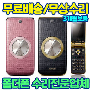 A특가 SK KT LG 2G 3G A급 중고폰 인기제품 엄선모음