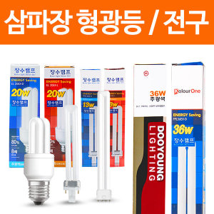 장수 번개표 삼파장 전구 램프 형광등 FPL 36W 20W