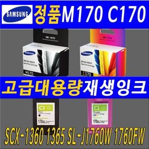 삼성SCX1360잉크 SCX1360프린터잉크 C170 M170잉크