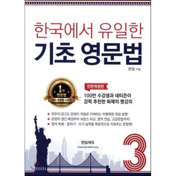 한국에서 유일한 기초 영문법 3  한일