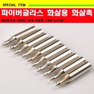 화살촉/화살보수용/리커브보우/활/컴파운드보우