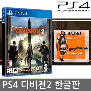 PS4 톰 클랜시의 더 디비전2 예약판 -(방위군 팩 증정)