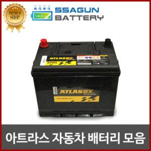 트라제 자동차배터리 아트라스90L BX90L 90AH