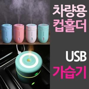 차량 컵홀더용 사무실 USB 미니가습기 무드등 램프