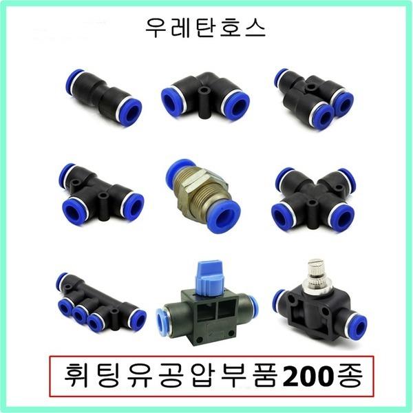 원터치휘팅 에어밸브 유공압부품 정수기 피팅 호스
