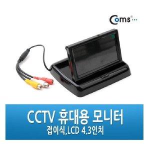 AIT171 CCTV 차량용 모니터-접이식 LCD 4.3인치