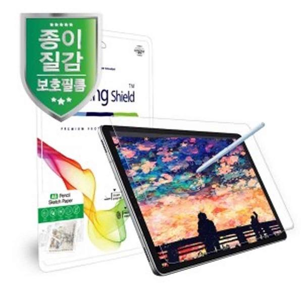 갤럭시 탭 S4/S3 갤럭시북 10.6/12인치 종이질감 필름