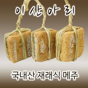 전통재래식 메주3장 1말(약6kg 콩8kg) 무료배송