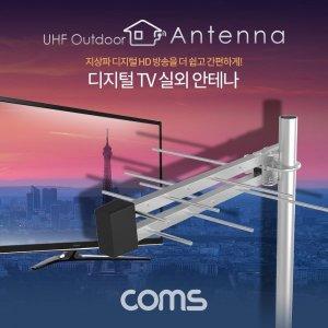 디지털 TV 안테나 수신기 (LPD-U125N) 실외용 GK442