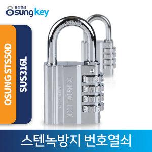 방수번호열쇠 녹방지 스텐고리 번호변경가능 창고열쇠