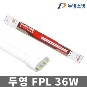 두영 FPL PL 36W 주광색/형광등 삼파장 전구 램프