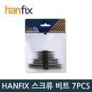 (빠른배송) HANFIX 스크류 비트세트 7PCS