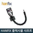 (빠른배송) HANFIX 플렉시블 샤프트