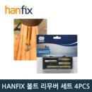 (빠른배송) HANFIX 볼트 리무버세트 4PCS
