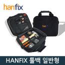 (빠른배송) HANFIX 툴백 일반형