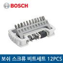 (빠른배송) 보쉬 스크류 비트세트 12PCS