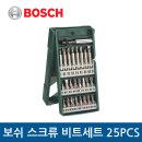 (빠른배송) 보쉬 스크류 비트세트 25PCS