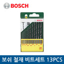(빠른배송) 보쉬 철재 비트세트 13PCS