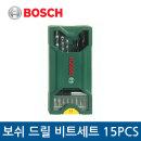 (빠른배송) 보쉬 PROMO-X 다목적 비트세트 15PCS