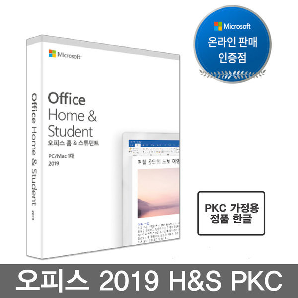 MS Office 2019 Home Student PKC 가정용/오피스2019