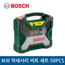 (빠른배송) 보쉬 PROMO-X  다목적 비트세트 50PCS