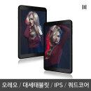 8형 IPS 오레오 태블릿pc 레전드New8(16G)