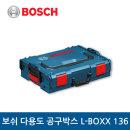 보쉬 다용도 공구박스 / L-Boxx 136