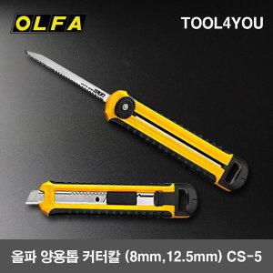 올파 양용톱 커터칼 (8mm 12.5mm) CS-5