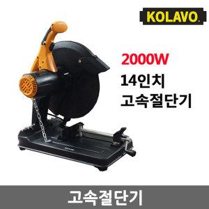 2000W 고속절단기/14인치/커팅기/캇팅기/컷팅/절단기